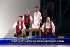 """""""Осмото чудо"""" за втори път омагьоса Бургаската публика"""
