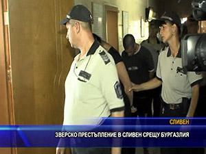 Зверско престъпление в Сливен срещу бургазлия