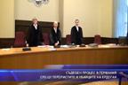 Съдебен процес в Германия срещу терористите и убийците на Ердоган