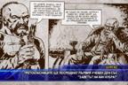 """Третокласниците ще посрещнат първия учебен ден със """"Заветът на кан Кубрат"""""""