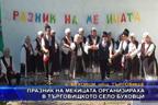 Празник на мекицата организираха в Търговищкото село Буховци