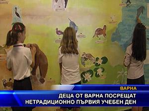 Деца от Варна посрещат нетрадиционно първия учебен ден