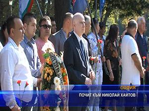 Почит към Николай Хайтов
