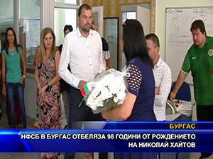 НФСБ в Бургас отбеляза 98 години от рождението на Николай Хайтов