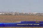 """Пожар в близост до """"Лукойл - Нефтохим"""""""