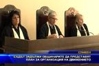 Съдът задължи общинарите да представят план за организация на движението