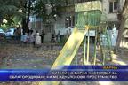 Жители на Варна настояват за облагородяване на междублоково пространство