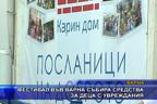Фестивал във Варна събира средства за деца с увреждания