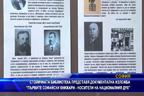 """изложба """"Първите софийски книжари - носители на националния дух"""""""
