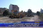 """Отчуждават около 200 имота по трасето на бул. """"Васил Левски"""""""