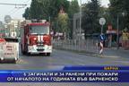 6 загинали и 34 ранени при пожари от началото на годината във варненско