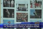 Представят над 200 ленти на фестивала на червенокръстките и здравни филми