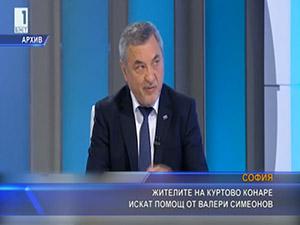 Жителите на Куртово Конаре искат помощ от Валери Симеонов