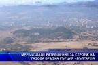 МРРБ издаде разрешение за строеж на газова връзка Гърция - България