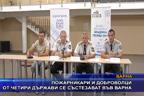 Пожарникари и доброволци от четири държави се състезават във Варна