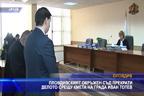 Пловдивският окръжен съд прекрати делото срещу кмета на града Иван Тотев