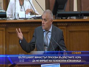Министър призова възрастните хора да не вярват на телефонни измамници