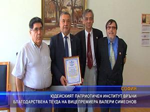 Юдейският патриотичен институт връчи благодарствена теуда на вицепремиера Валери Симеонов