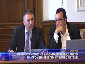 Правната комисия започна разглеждането на промените в ГПК на второ четене
