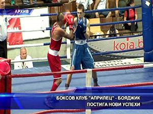 """Боксов клуб """"Априлец"""" - Бояджик постига нови успехи"""