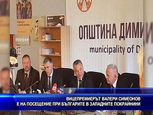 Вицепремиерът Валери Симеонов е на посещение при българите в Западните покрайнини