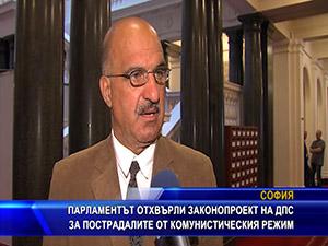 Парламентът отхвърли законопроект на ДПС за пострадалите от комунистическия режим