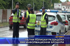 Пътни полицаи раздадоха 3 000 информационни брошури