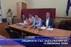 Общината със задължения от 15 милиона лева