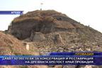 Дават 40 000 лева за консервация и реставрация на древната крепост край Провадия