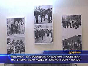 """Изложба """"За свободата на Добрич"""", посветена на генерал Иван Колев и генерал Георги Попов"""
