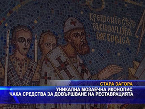 Уникална мозаечна иконопис чака средства за довършване на реставрацията