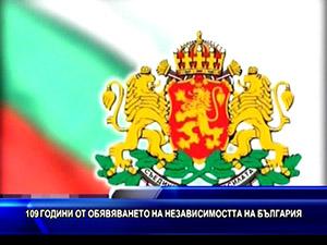 109 години от обявяването на Независимостта на България