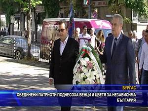 Обединени патриоти поднесоха венци и цветя за независима България