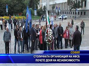 Столичната организация на НФСБ почете Деня на независимостта