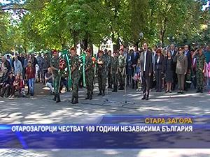 Старозагорци честват 109 години независима България