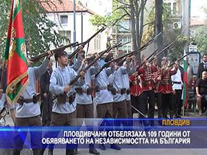 Пловдивчани отбелязаха 109 години от обявяването на Независимостта на България
