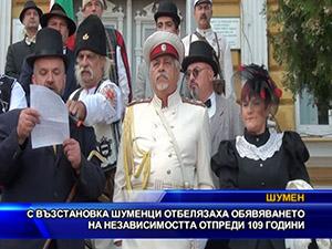 С възстановка Шуменци отбелязаха обявяването на независимостта