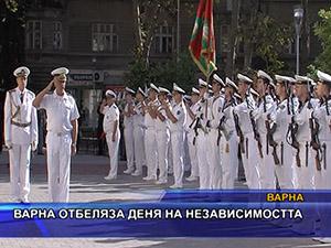 Варна отбеляза Деня на независимостта