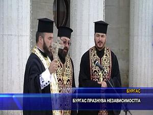 Бургас празнува Независимостта