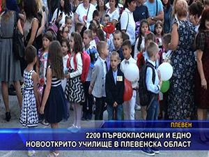 2 200 първокласници и едно новооткрито училище в Плевенска област