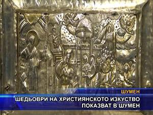 Шедьоври на християнското изкуство показват в Шумен