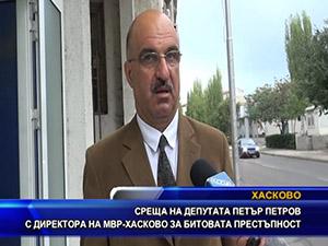 Среща на Петър Петров с директора на МВР-Хасково за битовата престъпност