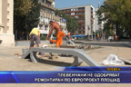 Плевенчани не одобряват ремонтиран по европроект площад