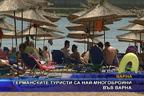 Германските туристи са най-многобройни във Варна