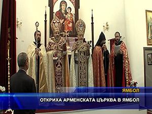 Откриха арменската църква в Ямбол