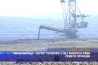 """""""Мини Марица - Изток"""" генерира с 58,5 милиона лева повече приходи"""