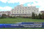"""Създават общинско предприятие """"паркинги и гаражи"""""""