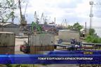Пожар в Бургаската корабостроителница