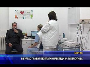 В Бургас правят безплатни прегледи за туберкулоза