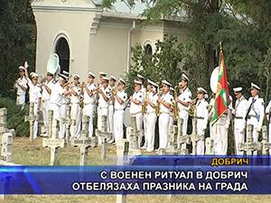 С военен ритуал в Добрич отбелязаха празника на града